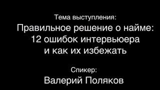 Валерий Поляков Правильное решение о найме 12 ошибок интервьюера и как их избежать