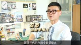 On Tai Miniature_訪問_雞寮_籠人_Apple News_果籽