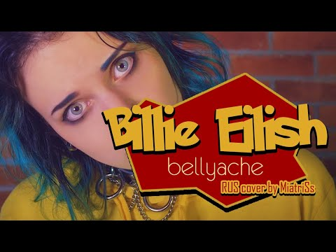 Billie Eilish - Bellyache ► MiatriSs ★ На русском | Rus Cover