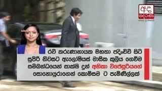 Anika Wijesuriya has fled country due to threats - AG's Dept