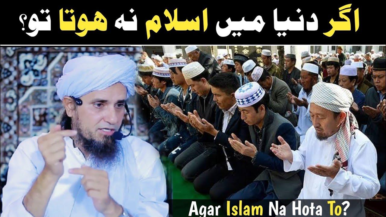 Why Only Islam ?   Mufti Tariq Masood   @Islamic Speeches