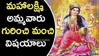 శ్రీ మహాలక్ష్మి అమ్మవారు గురించి మంచి విషయాలు | Sri mahalaxmi ammvaru alayam