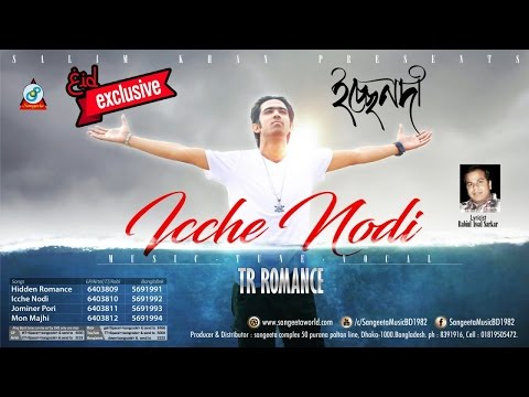 TR Romance - Icche Nodi | Audio Album | Eid Exclusive 2017 | Sangeeta