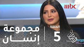 برنامج #مجموعة_انسان -حلقة 5- ريم عبد الله تعلق على ارتداء الثوب الرجالي في عيد ميلادها