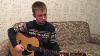 Олег Газманов - Офицеры - кавер (Григорий Васильев)