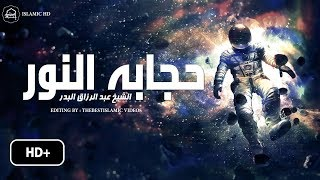 حجابه النور (ﷻ) || رؤية الله يوم القيامة - مقطع أثيري يذيب القلوب القاسية شوقا لخالقها ﷻ