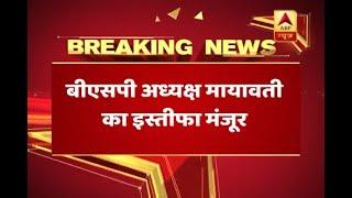 BSP Chief Mayawati's resignation accepted by Rajya Sabha