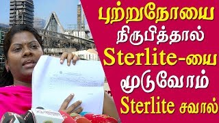 sterlite tuticorin is not causing cancer sterlite VP open challenge tamil news live
