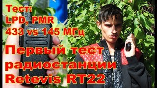 Большой тест рации Retevis RT22