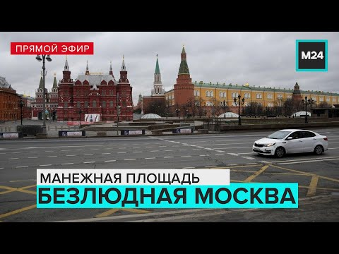 Пустая Москва | Самоизоляция | Коронавирус | Прямая трансляция - Москва 24