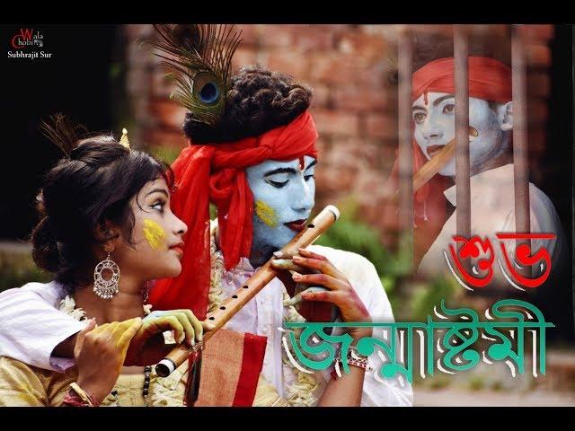 Juboti radhe | Radha krishna | Bengali radha krishna | Awesome song || inos creation