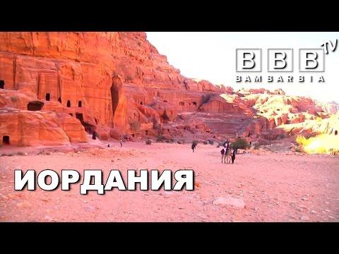 Туры в Иорданию: как, когда, кому?