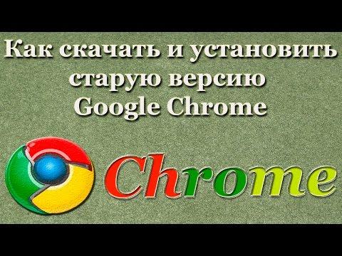 Как скачать и установить старую версию Google Chrome