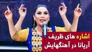 آهنگ های ناب و دلنشین از آریانا سعید / Beautiful songs of Aryana Sayeed