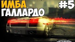 ДАВАЙ СЮДА СВОЮ ГАЛЛАРДО  Need For Speed Most Wanted Прохождение На Русском - Часть 5