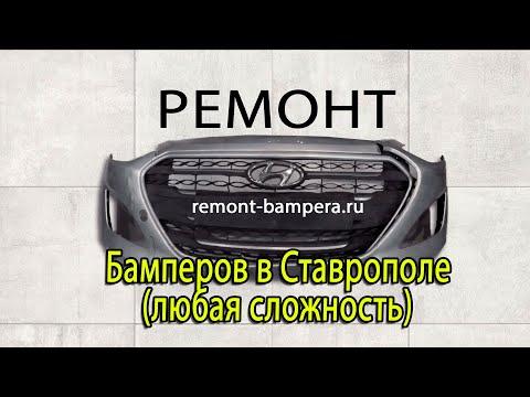 Запаять бампер Hyundai i30 в Ставрополе