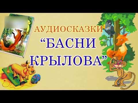 «Басни» читать бесплатно онлайн книгу автора Иван Крылов в