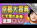 【競馬予想】 2018 京都大賞典 ヒモ荒れ多発警報!