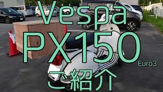 Vespa PX150愛車紹介