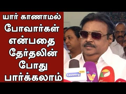 Let's see who will disappear during the election- Vijayakanth