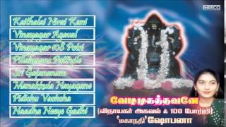 Tamil Hindu Devotional | Vezhamugaththavane | Mahanadhi Shobana | Jukebox