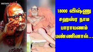 Periyava | 18000 விஷ்ணு சஹஸ்ர நாம பாராயணம் பண்ணினால்…