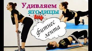 Тренировка с ФИТНЕС-ЛЕНТОЙ. Удивляем ягодицы ПО-НОВОМУ!