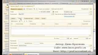 Авансовый отчет в 1С Бухгалтерия 3.0.(Видео как сформировать авансовый отчет в 1С Бухгалтерия 3.0. Получить еще видео по 1С http://kurs-prof1c.ru., 2012-10-07T02:49:28.000Z)