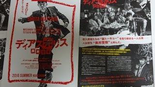 ディアスポリス DIRTY YELLOW BOYS 劇場限定グッズ (2) シェアOK お気軽...