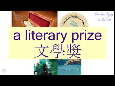 """A LITERARY PRIZE"" in Cantonese (文學獎) - Flashcard"