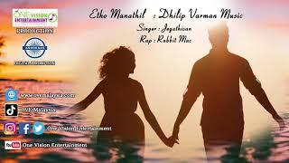 Yetho Manathil - Meendum Meendum Album   Jegathisan ft Rabbit Mac   One Vision Entertainment