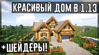 Красивый Дом для Выживания в Майнкрафт 1.13! Скачать карту и Optifine в описании!