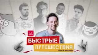 Быстрые путешествия / Лео Баланев