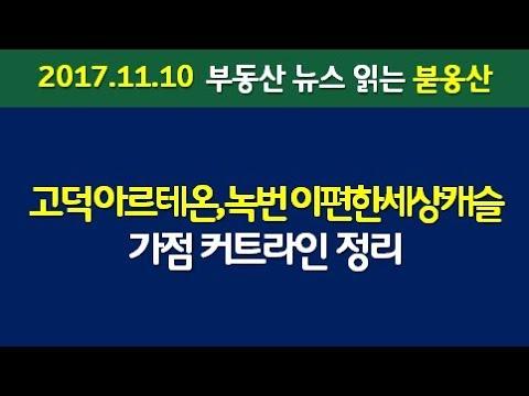 고덕아르테온, 녹번이편한세상캐슬 청약 가점 커트라인 정리 (2017.11.10)
