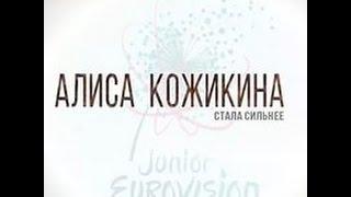КЛИП:Алисы Кожикиной ))Стала сильнее