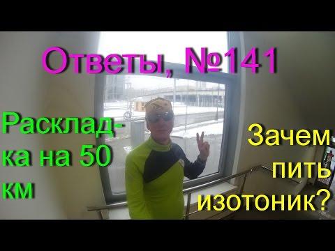 Раскладка на 50 км и другие ответы на вопросы (№141)