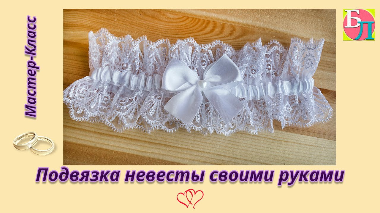 Свадебная подвязка своими руками фото 436