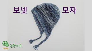 대바늘 보넷모자 [뽀랑뜨개] 뜨개, 손뜨개, 대바늘, …