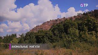 Новые путешествия по России: в аномальную зону и край мифов и легенд