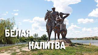 Белая Калитва/Ростовская Область/Города России/Туризм/Путешествия
