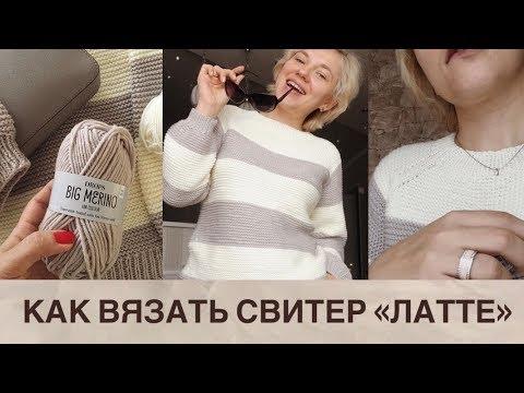 """КАК ВЯЗАТЬ СВИТЕР """"ЛАТТЕ""""/РЕГЛАН СВЕРХУ"""