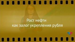 TeleTrade: Курс рубля, 16.10.2017 – Рост нефти как залог укрепления рубля