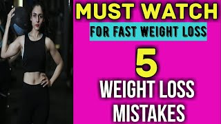 WEIGHT LOSS TIPS : 5 Weight Loss Mistakes ( LOSE WEIGHT FAST )