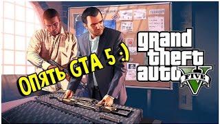 Видео Игра GTA 5 Online Новые Адские Двери #12(Видео Игра GTA 5 Online Новые Адские ворота #12 ▻Понравилось видео? Нажми