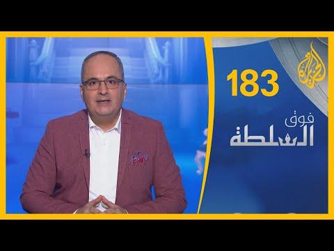 فوق السلطة 183: هل عادت المساجد إلى روادها؟