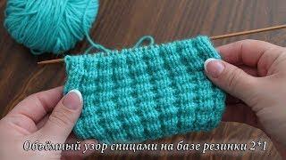Объёмный узор спицами на базе резинки 2*1, видео | Volumetric knitting pattern, based on rib 2*1