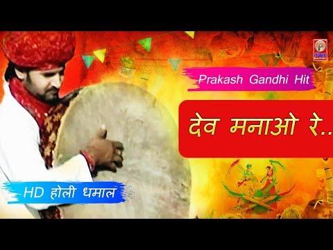 Rajasthani Fagan Song * देव मनाओ रे *   FULL VIDEO   Prakash Gandhi