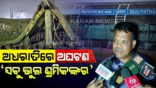 Contractor Brief About The Roof Collapsed Of BBSR Airport