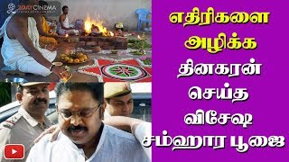 Dinakaran conducts a special pooja to beat enemies! - 2DAYCINEMA.COM