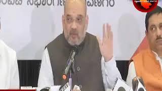 Amit Shah saying yediyurappa no 1 corrupt in India and praising Siddaramaiah.